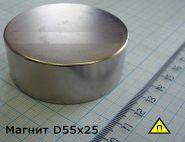 Магнит 55х25 мм 100кг