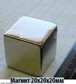 Магнит куб 20х20х20 мм