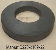 Ферритовый магнит Y30 D220xd109x22мм